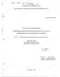 Диссертация на тему Моделирование финансовой политики торгового  Диссертация и автореферат на тему Моделирование финансовой политики торгового предприятия в современных условиях