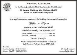 Muslim Wedding Cards Wordings Islamic Wedding Invitations