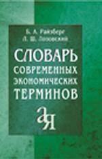 Райзберг Б А книги купить заказать цена Словарь современных экономических терминов