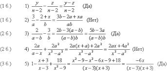 алгебраические дроби контрольная работа