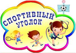 в детском саду Уголки в детском саду