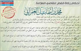 أحكام زكاة الفطر))... - القاضي محمد بن إسماعيل العمراني