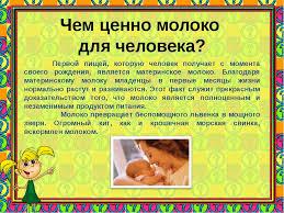 Проект Пейте дети молоко будете здоровы презентация слайда 5 Чем ценно молоко для человека Первой пищей которую человек получает с моме
