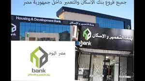بنك التعمير والاسكان فرع العاشر من رمضان