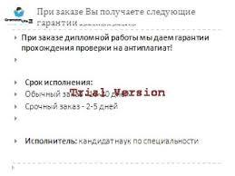 ГрамотейУфа Ру Наши услуги и цены Дипломная работа Исполнитель кандидат наук по специальности