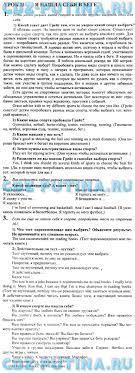 ГДЗ решебник по английскому языку класс Кузовлев Урок 1 2 3 4 5 6 7 8 9 10 11 12 13