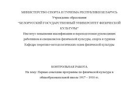 Контрольная работа Первые советские программы по физической  Контрольная работа Первые советские программы по физической культуре в общеобразовательной школе 1917 1930 гг