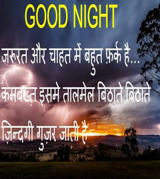 good night messages for him in hindi