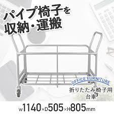 Kagukuro Office Cart Pipe Chair Simple Pipe Folding Chair Meeting