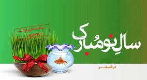 Image result for طلوع سال 1398