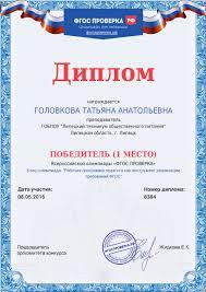 Достижения преподавателей и студентов Липецкий техникум  Диплом Головкова Т А