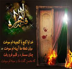 Image result for شهادت حضرت فاطمه زهرا وایام فاطمیه