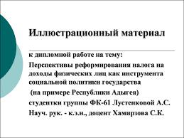 Реформирование НДФЛ как инструмент социальной политики на примере  Иллюстрационный материал Таблица 1 Доля НДФЛ