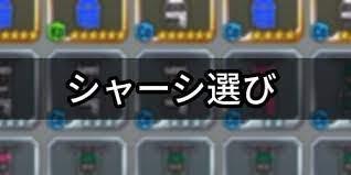 超速 グランプリ シャーシ