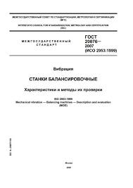 Аттетстация Контрольные испытания Контрольные испытания балансировочных станков в соответствии с действующим международным стандартом ГОСТ 20076 2007 iso 2953 1999