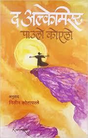 the alchemist marathi by paulo coehlo trans nitin kottapalle  the alchemist marathi