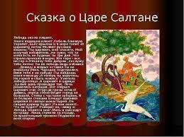 Сочинение по русскому языку класс Реферат на тему сказка о царе салтане