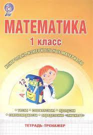Математика класс Контрольно измерительные материалы Тетрадь  Математика 1 класс Контрольно измерительные материалы Тетрадь тренажер