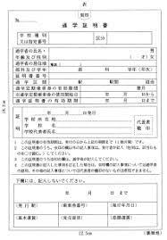 通学 定期 券 jr