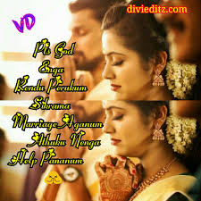 Sad Valentine Quotes In Tamil