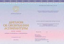 Образцы документов об образовании  Бланк диплома об окончании аспирантуры образец Бланк приложения