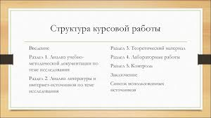 Курсовая работа МПО презентация онлайн  Структура курсовой работы
