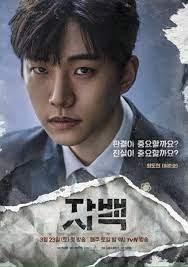 自白 韓国 ドラマ
