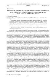 Проблемы репрезентации исторического прошлого в экспозиции омского  Показать еще
