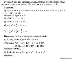 САМОСТОЯТЕЛЬНАЯ РАБОТА ПО ТЕМЕ ФОРМУЛЫ СОКРАЩЕННОГО УМНОЖЕНИЯ  математика 7 класс