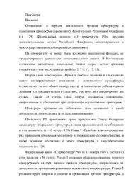 Отчет о прохождение практики в РУВД doc Все для студента Отчет о прохождение практики в РУВД