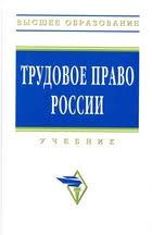 Логика диссертации е издание переработанное и дополненное  Трудовое право России Учебник