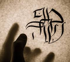Mishpacha Family By Hebrew Tattooscom Papir