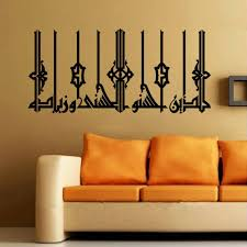 Small Picture Popular Islam Wall Stickers Home Decor Buy Cheap Islam Wall
