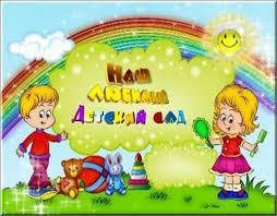 Картинки по запросу анимация дети в детском саду,школе