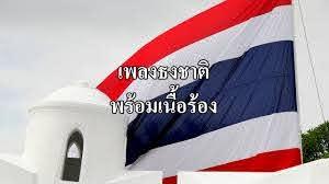 เพลงธงชาติ ใช้ฝึกหัดขับร้อง Karaoke พร้อมเนื้อร้อง - YouTube