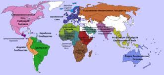 Международная организация Википедия Современные международные организации