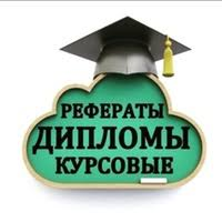 Контрольные Курсовые Дипломы г Рязань ВКонтакте Контрольные 33 Курсовые 33
