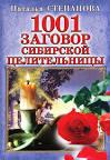 Степанова наталья последствия ее заговоров