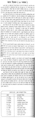 essay in hindi for school children power point help hire a  essay on my school for kids in hindi