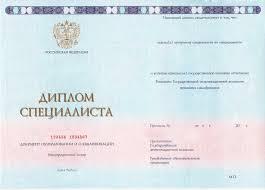 Купить диплом года у нас на бланке ГОЗНАК без предоплаты Диплом специалиста образца 2014 2017 года