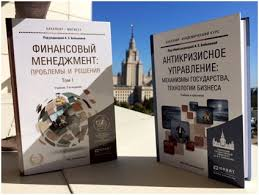 uchebniki jpg Наиболее значимыми учебниками учебными и методическими пособиями кафедры являются Финансовый менеджмент