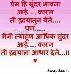marathi shayari on friendship