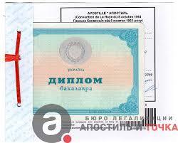 apostille of the diploma kiev apostille on the diploma from day apostille of diploma in ukraine