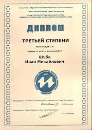 Дипломы открытой олимпиады школьников Информационные технологии  12 Шуба Иван 11 Диплом 3 степени