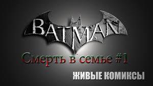ЖИВЫЕ КОМИКСЫ: Бэтмен <b>Смерть в семье</b> #1 - YouTube