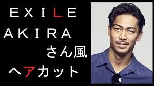 exile アキラ風 ヘアスタイル 髪型 メンズカット 似合うヘア