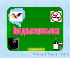 Презентация на тему Вредные привычки  Вредные привычки