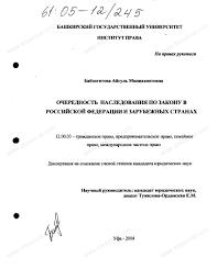 Диссертация на тему Очередность наследования по закону в  Диссертация и автореферат на тему Очередность наследования по закону в Российской Федерации и зарубежных странах