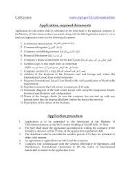 Call Center Application Documents New En 2010