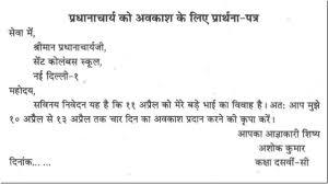 medical leave application letter for college 91 121 113 106 medical leave application letter for college